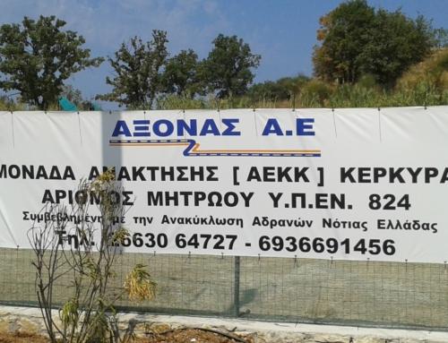 Ανακύκλωση Αποβλήτων ΑΕΚΚ στην Κέρκυρα